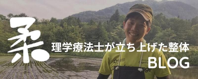 柔 YAWARA|岡崎市の肩こり・腰痛・膝痛専門整体
